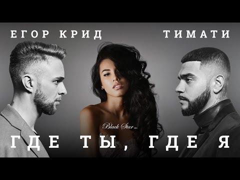 Клип Тимати «Где ты, где я» посмотрели 15 миллионов человек