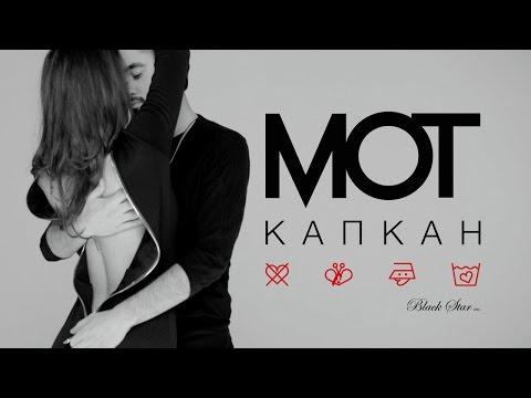 Премьера: Мот снял свою невесту в клипе «Капкан»
