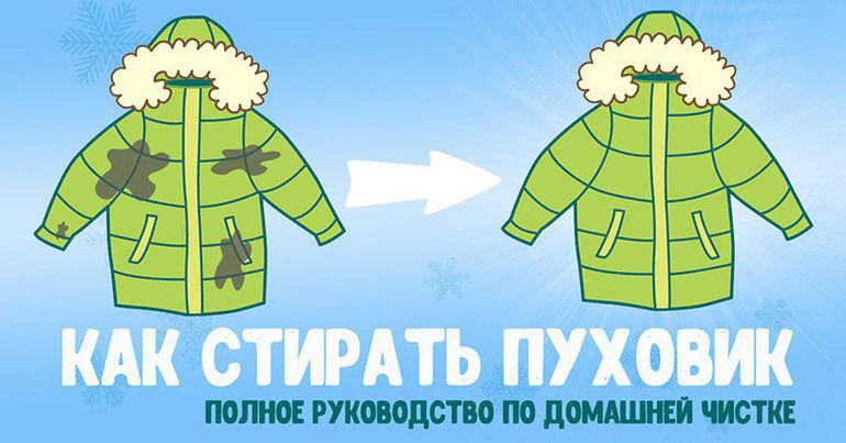 Пуховая куртка как стирать в автомате