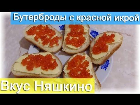 Как приготовить вкусные бутерброды с красной икрой? Как красиво украсить и подать бутерброды с красной икрой к праздничному столу?