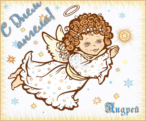 пятилетнего открытка с днем ангела андрея зимнего крылышки помыть тщательно