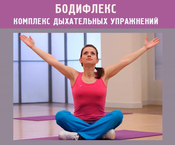 упражнения для похудения картинки