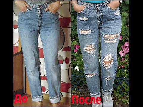 Рваные джинсы своими руками как сделать