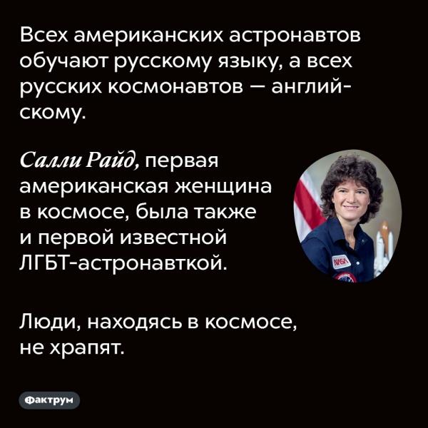 Всех американских астронавтов обучают русскому языку, а всех русских космонавтов — английскому