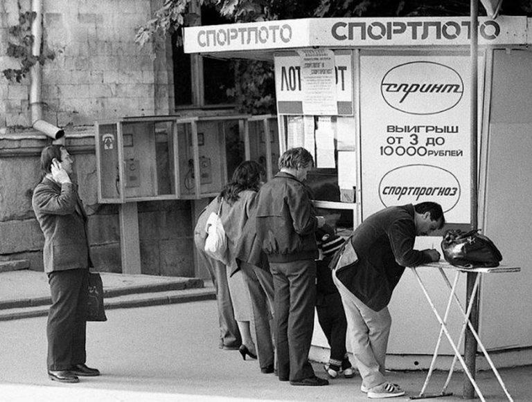 Превращение СССР в Империю азартных развлечений