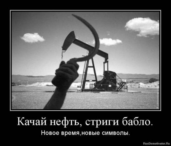 Прикольные и смешные картинки ко Дню Нефтяника (30 штук) — Приколись —  Смешные приколы — видео про животных, полезные истории, картинки о  путешествиях